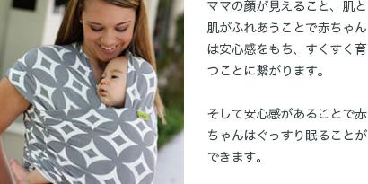 密着した空間は赤ちゃんに安心感を与えます