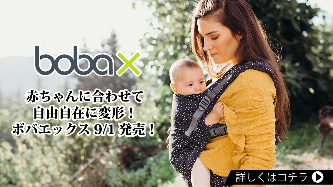 Boba Wrap - bobax(ボバエックス)