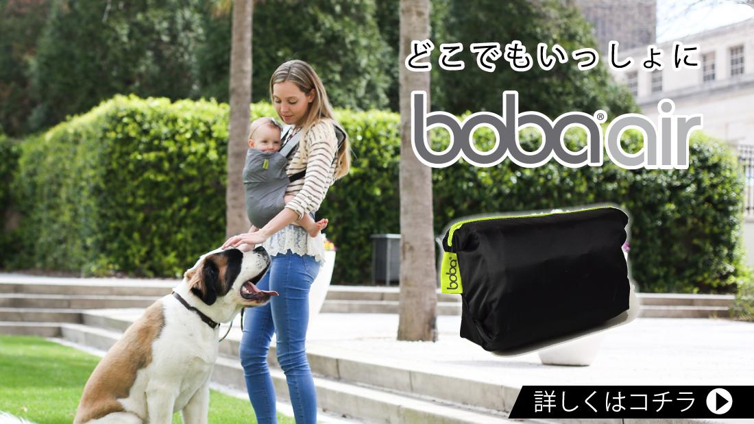 Boba air - Black(ブラック)