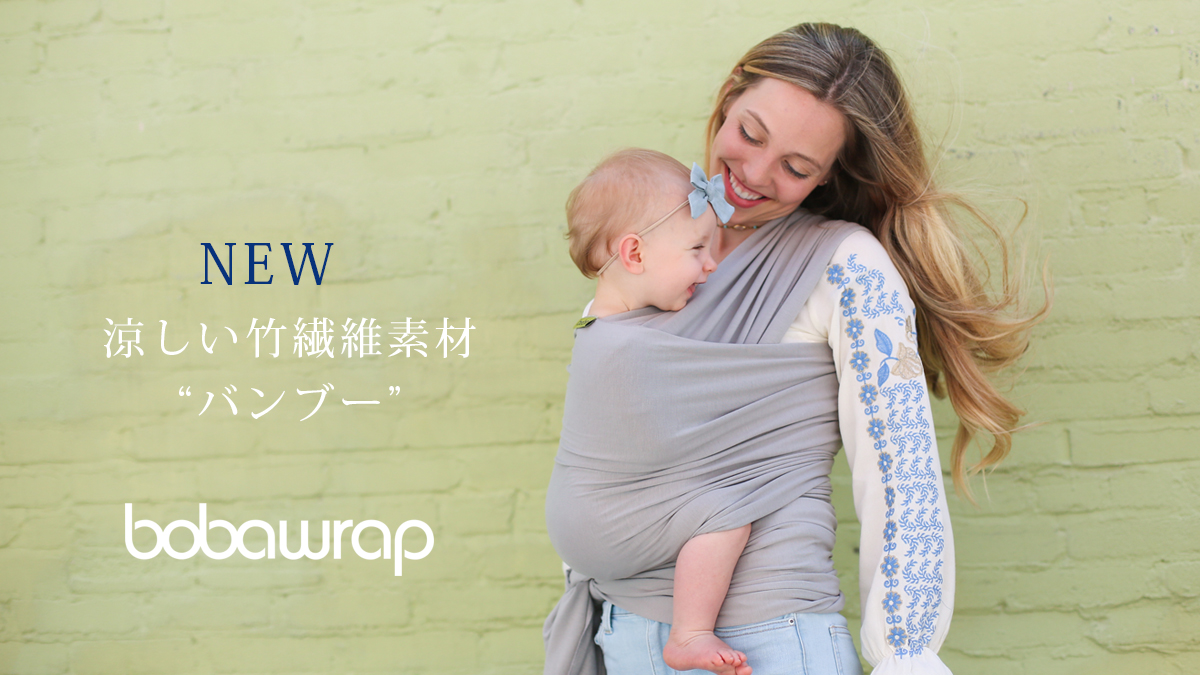 Boba Wrap - Gray(グレー)