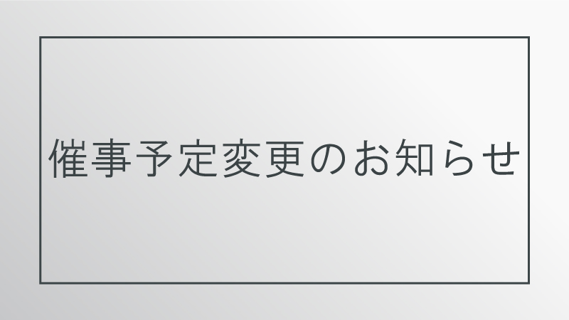 info_お知らせ
