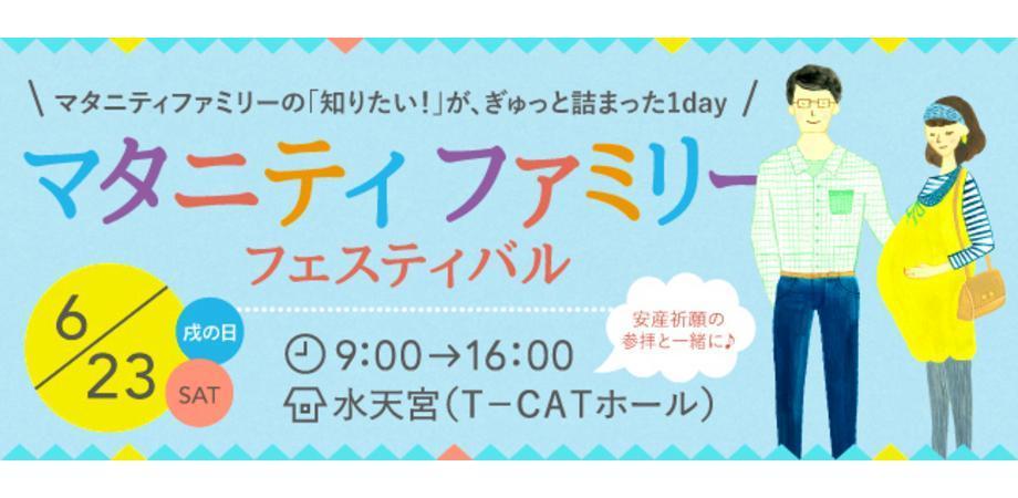 戌の日6/23マタニティファミリーフェスティバル