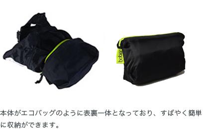 本体がエコバッグのように表裏一体となっており、すばやく簡単に収納ができます。