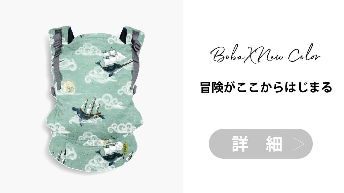Boba X ウィムジカルホエールズ