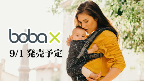 ボバエックス新発売bobax