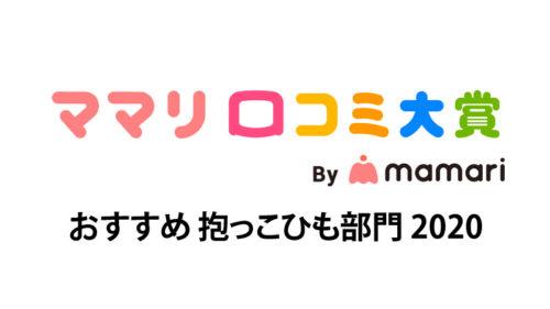 ママリ口コミ大賞受賞