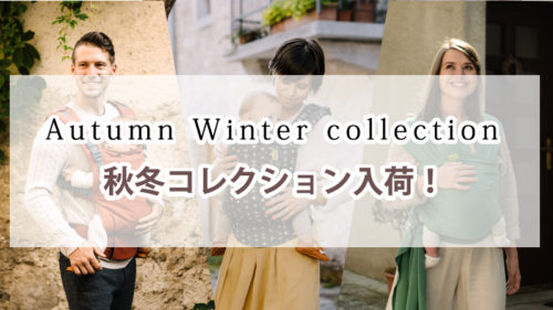 ボバ秋冬コレクション